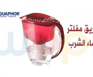Carafe filtrante d'eau potable