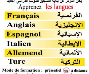 Cherche des formateurs de langue et communication :