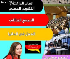Cours de communication Allemands kenitra maroc à distance