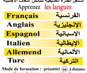 Formation  de langue Espagnol  Kenitra  maroc