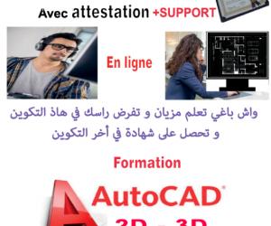 Formation en AutoCad mécanique Kenitra