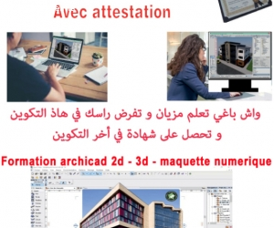 Formation Formateur ArchiCAD