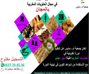 فاس- دورة تكوينية  مجانية في صناعة الحلويات المغربية