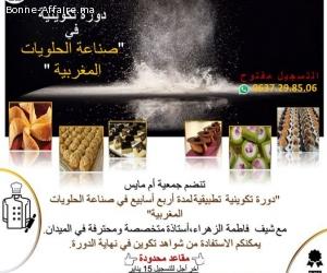 دورة تكوينية  في صناعة الحلويات المغربية